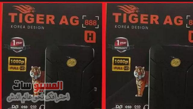 حصرياً من العرفة جروب احدث سوفت وير لرسيفر Tiger ag 888 h2