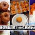 用番薯做甜甜圈,再沾上椰糖浆,外酥内软的口感,让人吃了一个就停不下来啦!