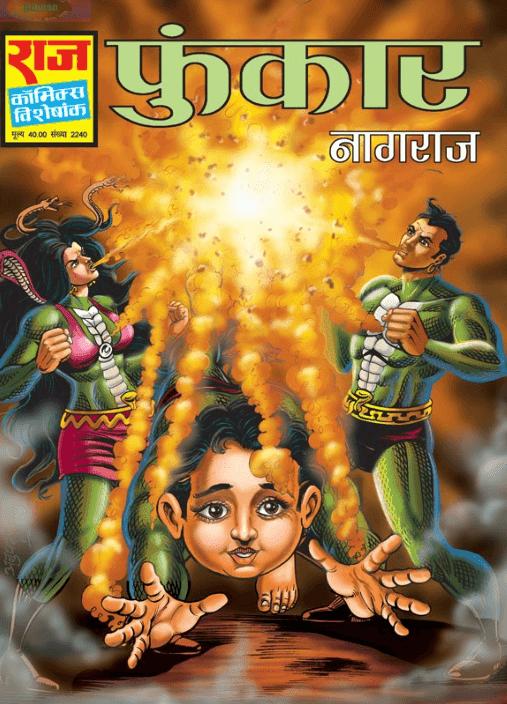 फुंकार : नागराज कॉमिक्स पीडीऍफ़ पुस्तक हिंदी में | Funkar : Nagraj Comics Book In Hindi PDF