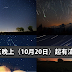 星期五晚上(10月20日)起有流星雨!别再错过了!约朋友一起去看吧!