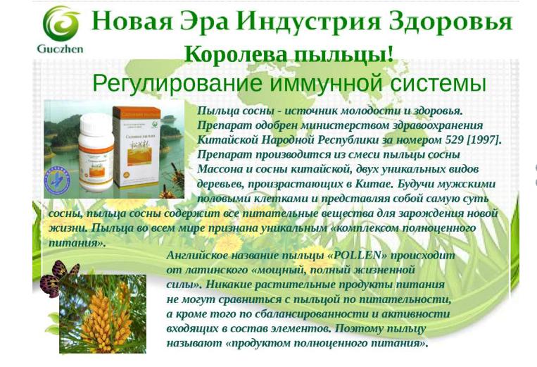 Новая эра китайская компания официальный сайт отзывы welcome компания ульяновск официальный сайт