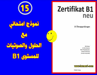 15 نموذج امتحاني مع الحلول والصوتيات للمستوى B1