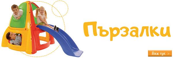 https://www.hippoland.net/produkti/detski-igrachki/na-otkrito-lulki-parzalni-kasti/na-otkrito-purzalki