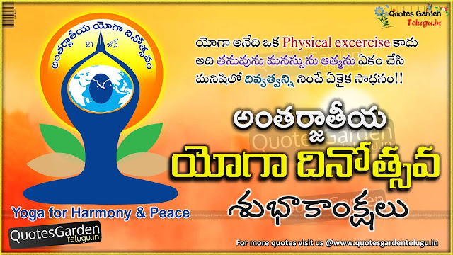 June 21st International Yogaday wishes in Telugu