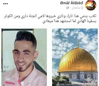 Israel prende irmão do palestino que matou três israelenses