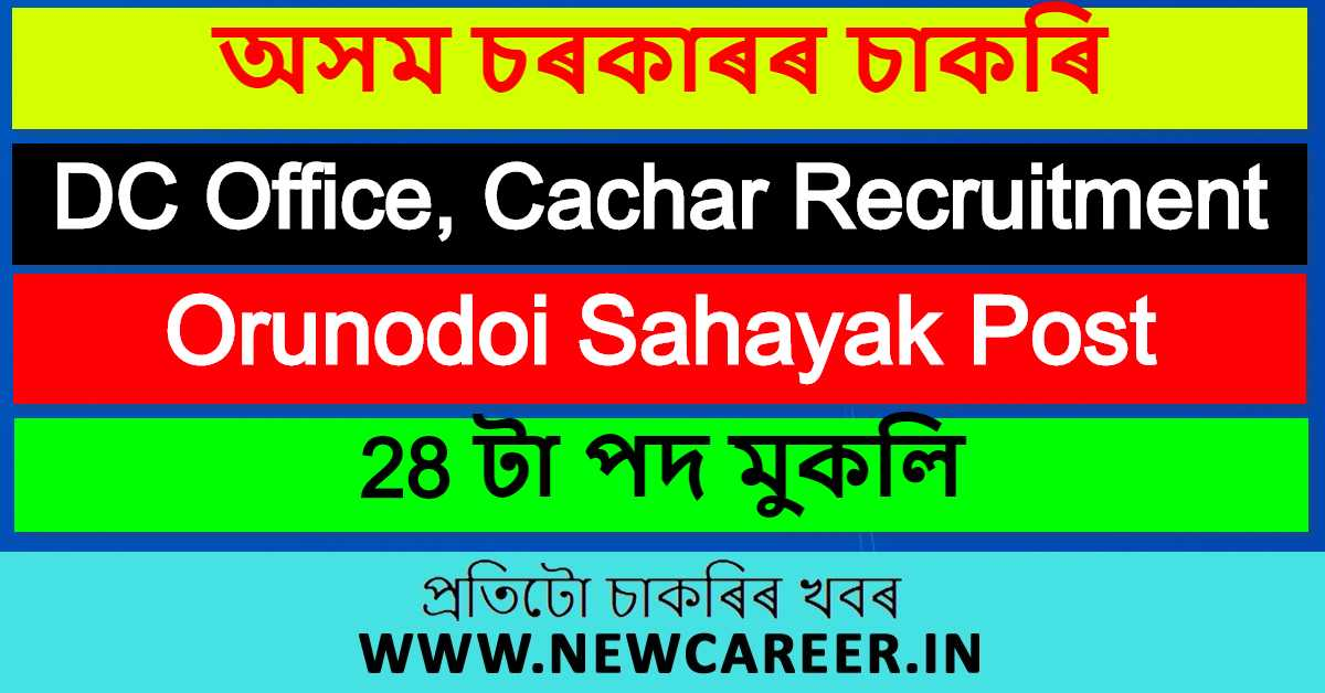 DC Office, Cachar Recruitment 2020 : Apply For 28 Orunodoi Sahayak Vacancy