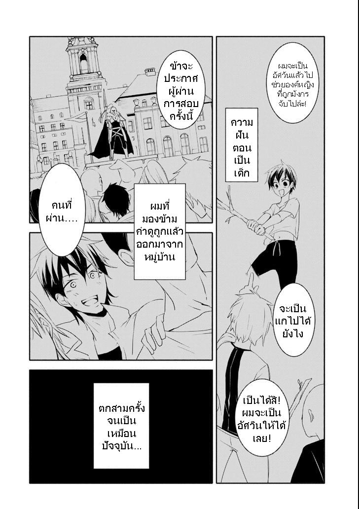 อ่านการ์ตูน MANNEN D-RANK NO CHUUNEN BOUKENSHA, YOTTA IKIOI DE DENSETSU NO KEN WO HIKKONUKU ตอนที่ 1 หน้า 11
