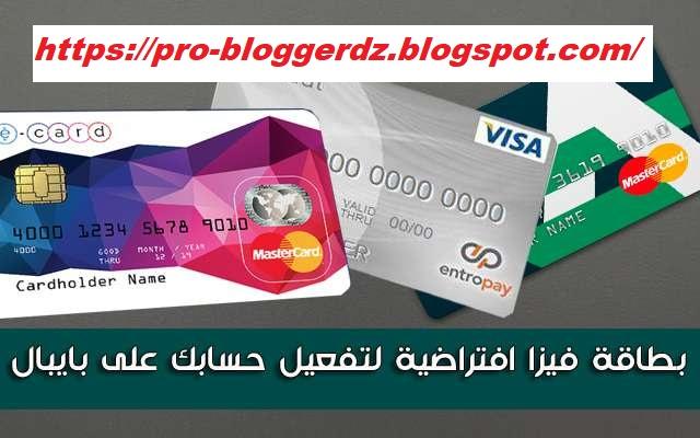 توليد رقم بطاقة الائتمان 9