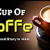 A Cup Of Coffee Motivational Story || MotivationSher