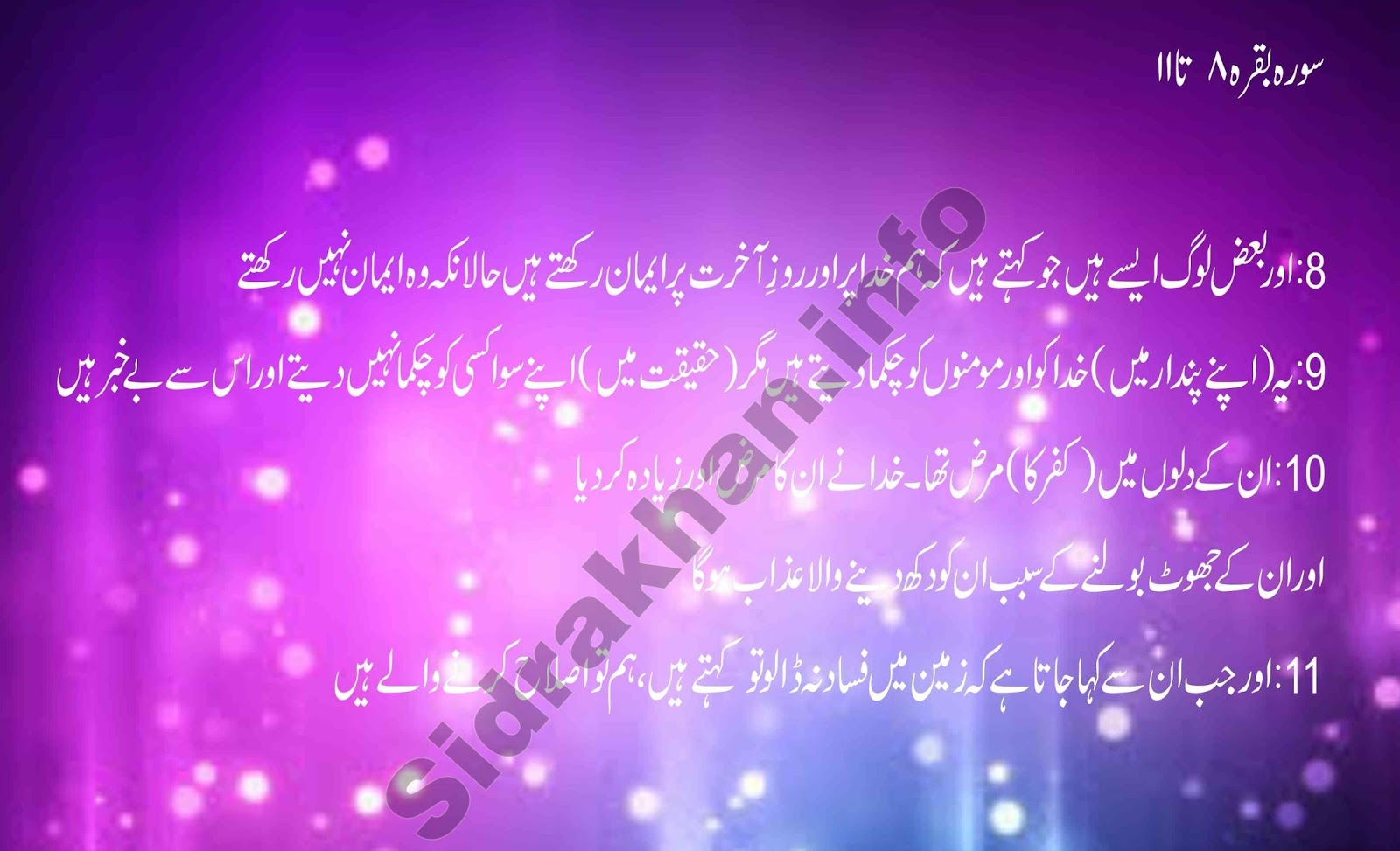 Baqara Translation in Urdu Ayat 8 to 11