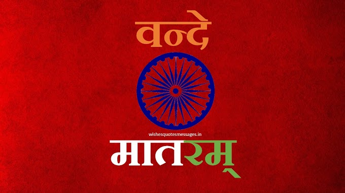 {15+} Beauiful Republic Day Vande Mataram Images in HD Free Download