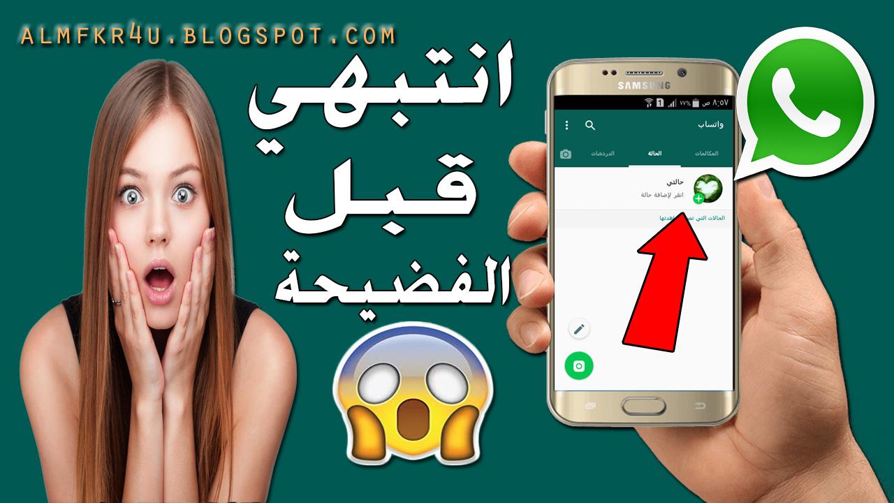The secret is very dangerous in the application WhatsApp