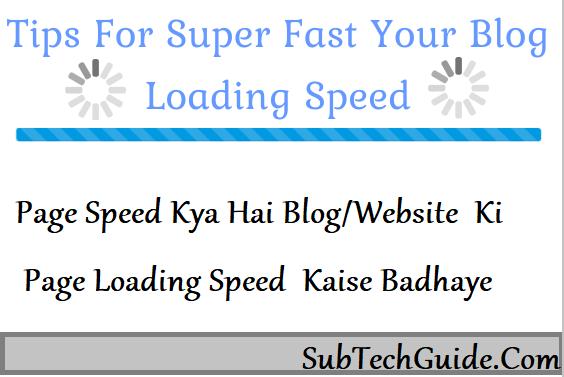 Page Speed Kya Hai Blog/Website  Ki Page Loading Speed  Kaise Badhaye