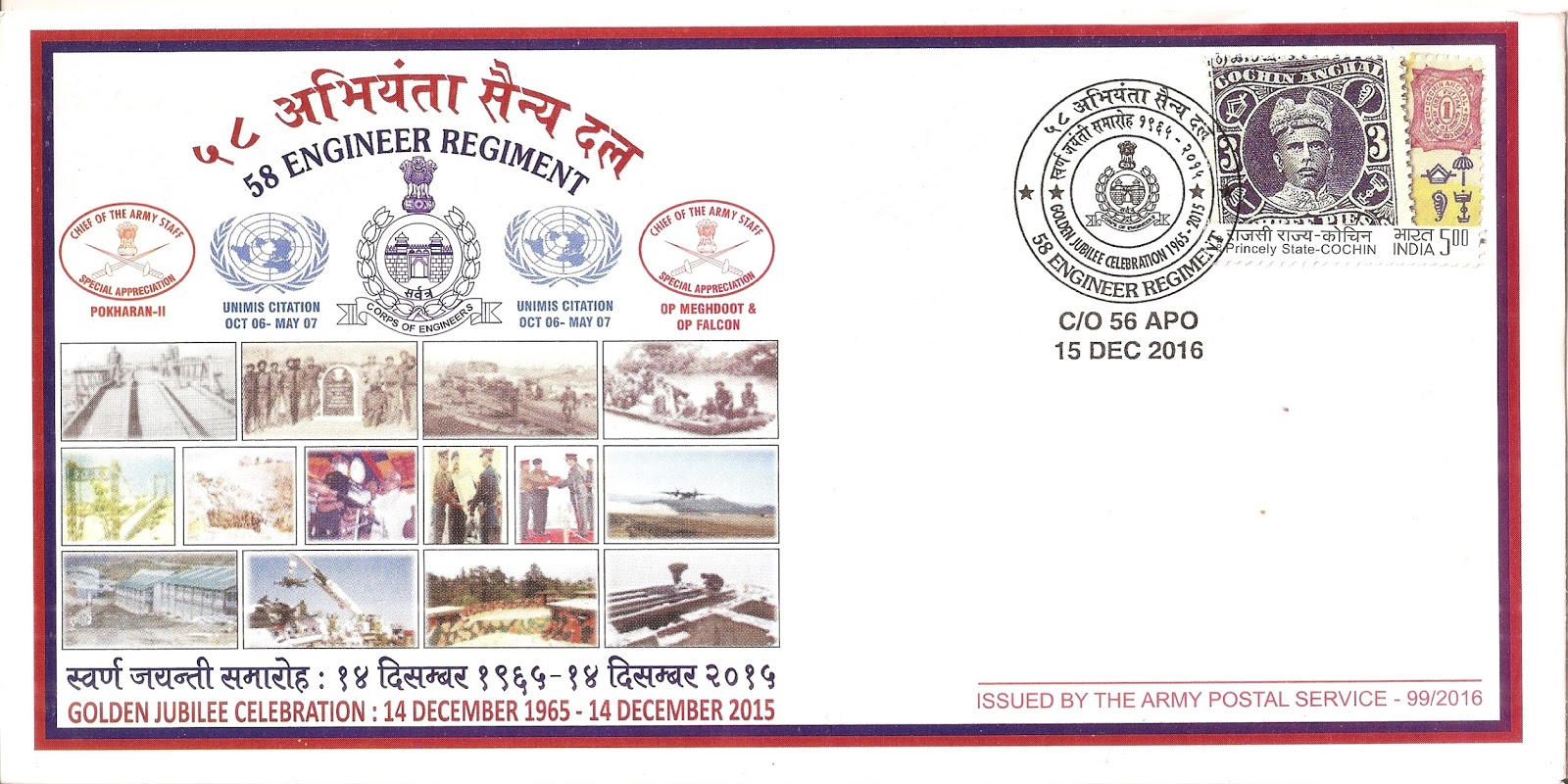 Coins and more 556 58 engineer regiment golden jubilee 556 58 engineer regiment golden jubilee celebrations 50 years of glorious service 14121965 14122015 a special cover issued by 56 apo army post kristyandbryce Choice Image
