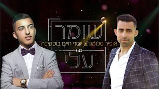 אופיר סולומון & יוסף חיים בוסקילה שומר עלי