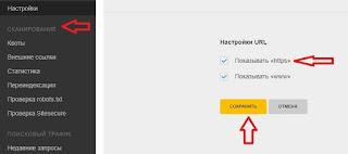 В кабинете Mail.ru изменить адрес блога на HTTPS