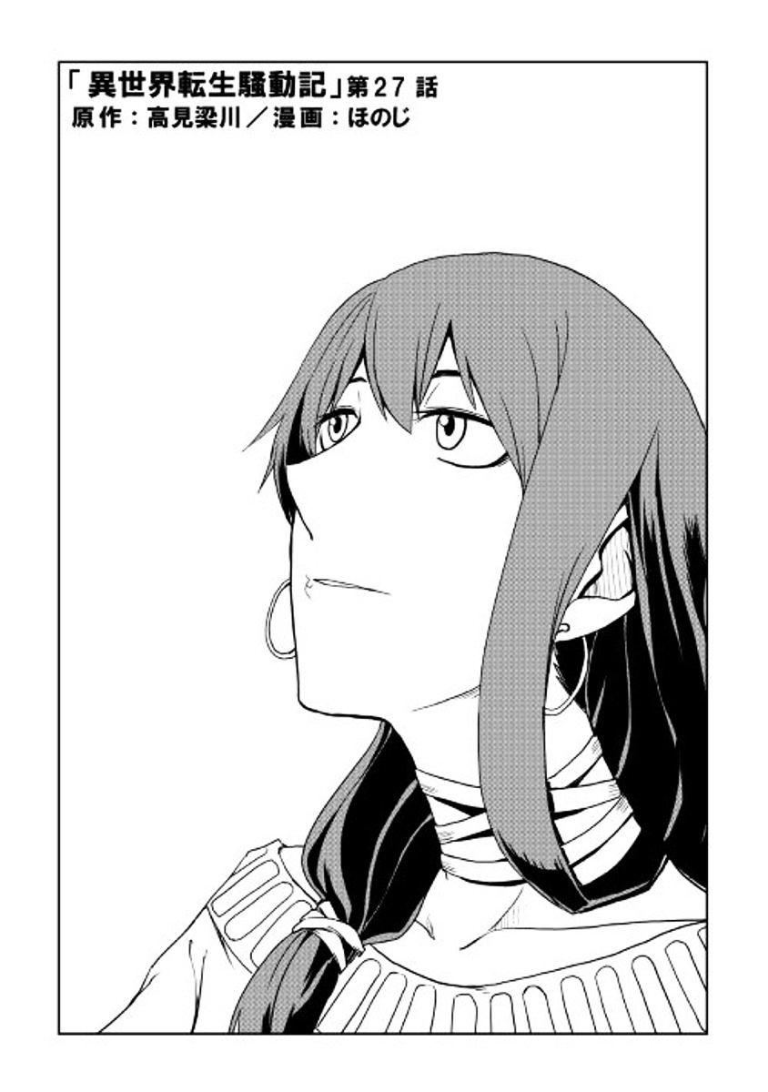 Baca Manga Isekai Tensei Soudoki Chapter 27 Bahasa Indonesia