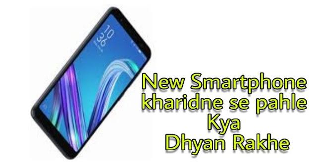 नया mobile kharidne se pahle kya dhyan rakhe