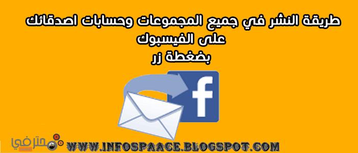 النشر في جميع المجموعات على الفيس بوك.
