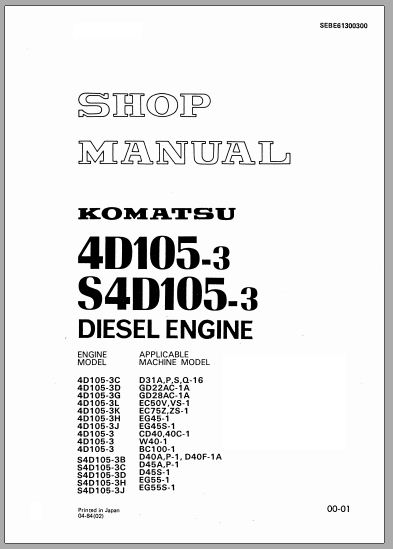 Free Automotive Manuals: KOMATSU 4D105-3, S4D105-3 SERIES
