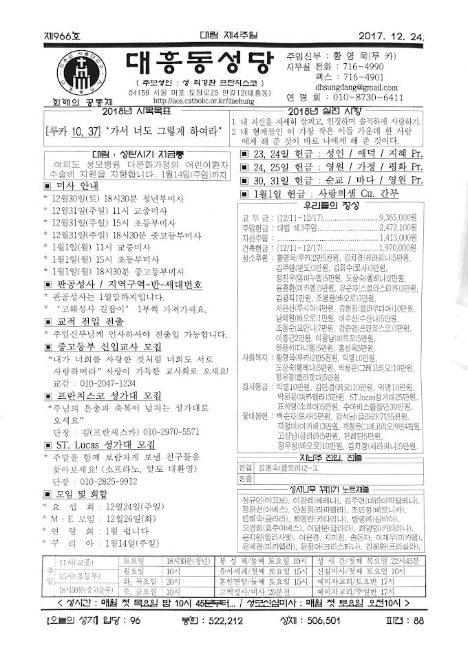 서울 대흥동성당 주보 - 2017년 12월 24일 대림 제4주일
