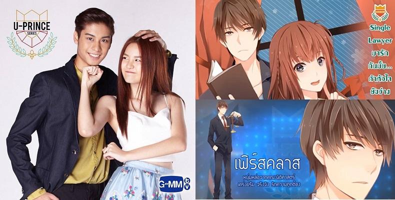 U-Prince The Series Part 9 : The Single Lawyer [Thai ...