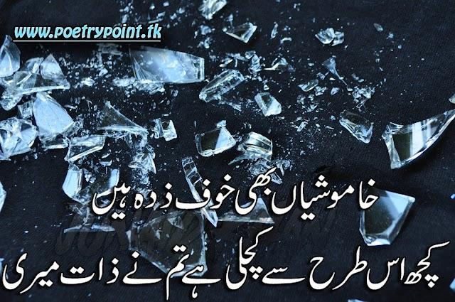 """2 lines sad urdu poetry"""" Khamoshiya bhi khof zada han """"// sad urdu poetry// poetry sms"""
