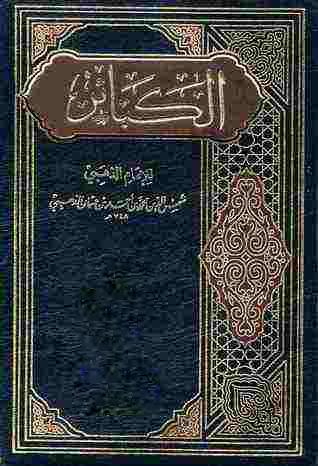 كتاب الروح لابن القيم تحميل