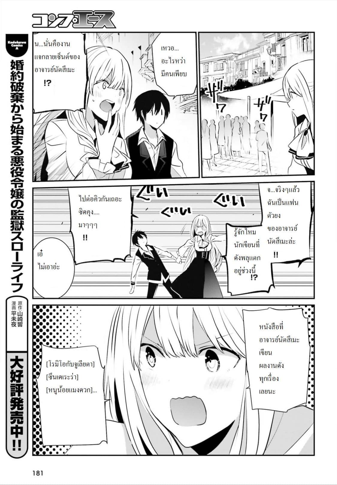 อ่านการ์ตูน Kage no Jitsuryokusha ni Naritakute! ตอนที่ 14 หน้าที่ 21