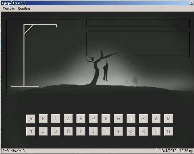Κρεμάλα 1.1 - Η μεταφορά του γνωστού παιχνιδιού από το χαρτί στον υπολογιστή