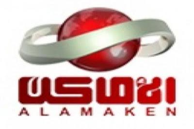 تردد قناة AL-Amaken Drama على النايل سات Nilesat