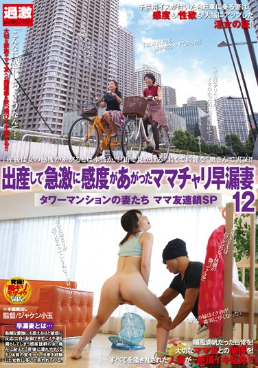 Wives Mom Friend Chain SP Of Granny's Bike Premature Ejaculation Wife 12 Tower