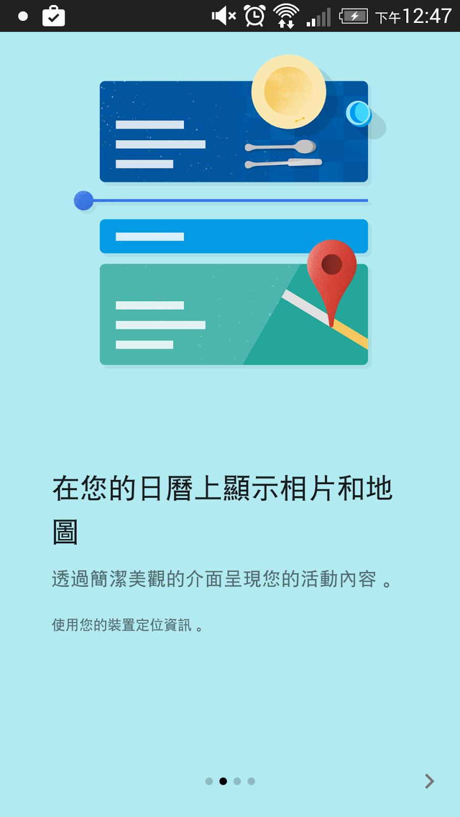 改變行動工作!電腦玩物 2014 最佳 Android App 推薦 Google%2B%E6%97%A5%E6%9B%86%2BAndroid%2BApp-02