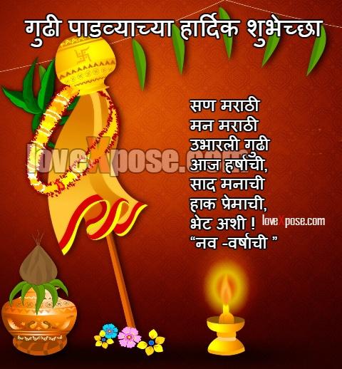 Marathi festival