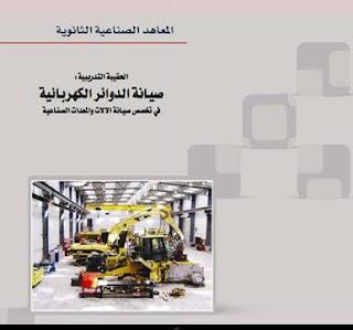 صيانة الدوائر الكهربائية للمعدات الصناعية  pdf