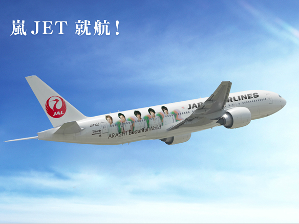 JAL Arashi Jet with new JAL livery