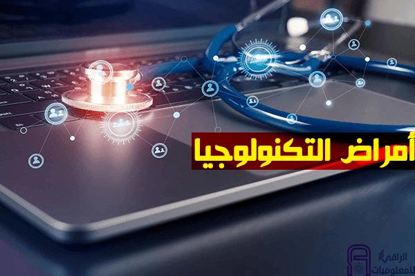 أمراض التكنولوجيا