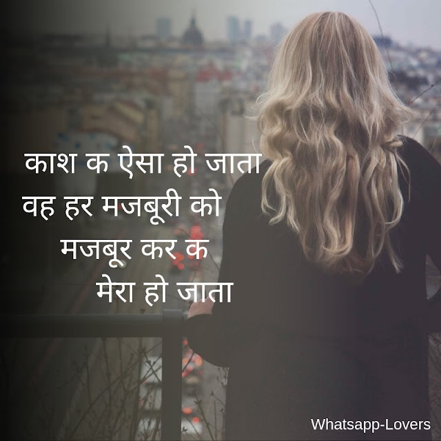 [*updated*] Sad Shayari in Hindi | Sad Sayari with Image {May 2019}