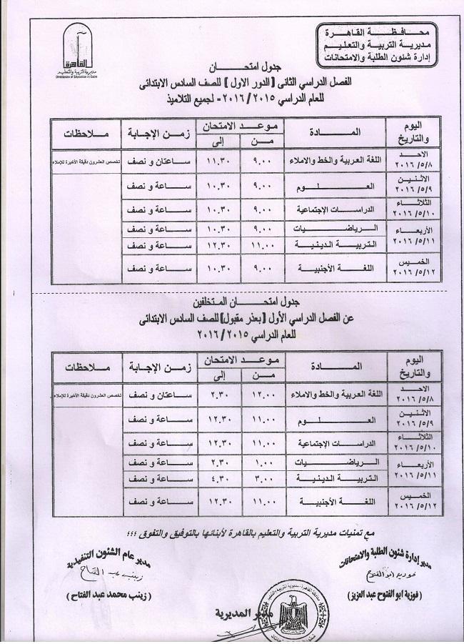 جدول امتحانات الابتدائية والاعدائية بمحافظة الفاهرة