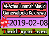 Day Of Resurrection By Ash-Sheikh Fayas (Kekirawa) Jummah 2019-02-08 at Al-Azhar Jummah Masjid Ganewalpola Kekirawa