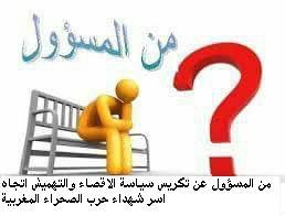 بيان الجمعية الوطنية لأسر شهداء ومفقودي وأسرى الصحراء المغربية  المكتب الوطني
