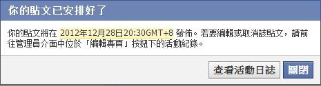 好用的FaceBook預約發文功能(FB專頁內建)其它FB使用小撇步