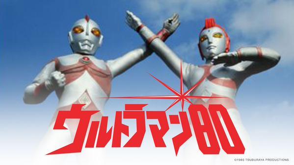 Ultraman อุลตร้าแมน 80