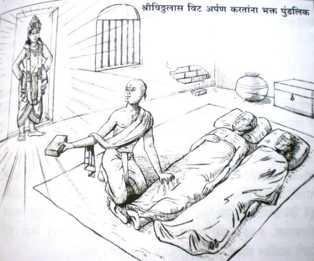 Vitthala (Vithoba) Pundalika Home