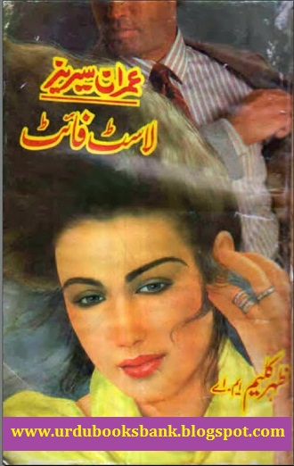 new imran series by mazhar kaleem free  pdf
