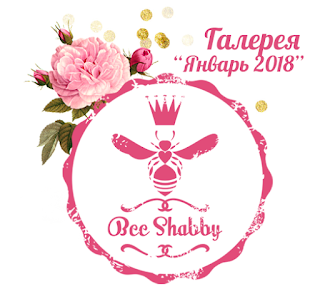 http://www.bee-shabby.ru/2018/01/blog-post.html
