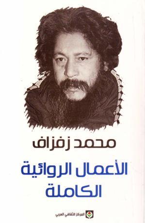الأعمال الروائية الكاملة محمد زفزاف