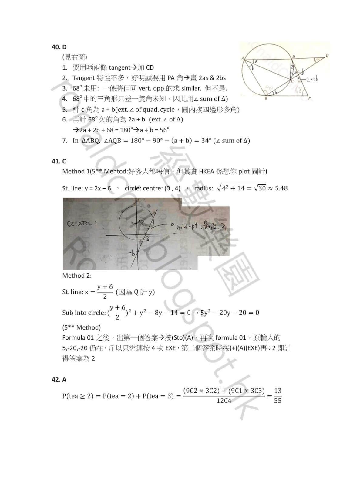 2016 DSE Math Paper 2 數學 卷二 答案 Q.40,41,42