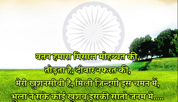 Happy Republic Day Wishes Messages Shayari in Hindi
