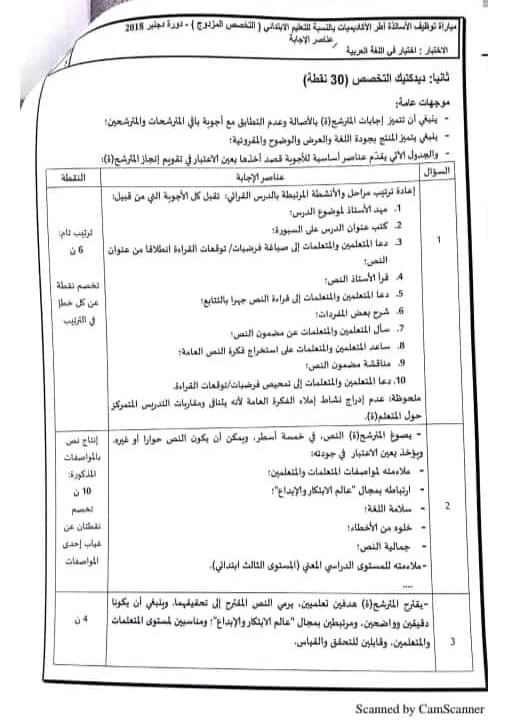 تصحيح مادة اللغة العربية -إبتدائي- (دورة دجنبر 2018)